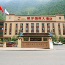 供应九寨沟星宇国际大酒店预定