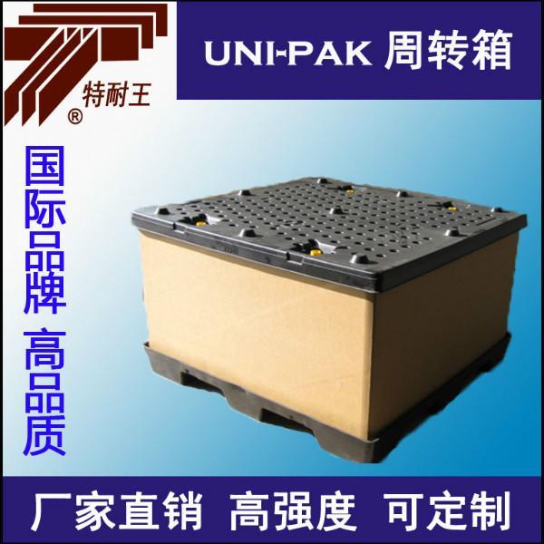 供应UNI-PAK周转箱大型纸质周转箱物流周转箱