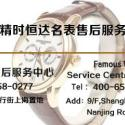 阿玛尼手表上海维修中心图片