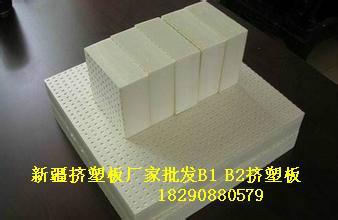 供应伊宁挤塑板10cm挤塑板挤塑板厂家报价