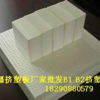 供应新疆最好的挤塑板批发.过检板子。5cm/8cm/10cm等B1B2普通挤塑板定做