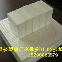 供应哪里有新疆挤塑板厂家/最好挤塑板。过检阻燃板定做批发, 哪里有新疆挤塑板厂家/挤塑板