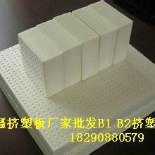 供应阿克苏挤塑板规格B1B2普通板子批发