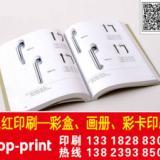供应用于彩色印刷目录|画册目录印刷|彩色印刷目录的厂家直供服装画册五金卫浴宣传画册