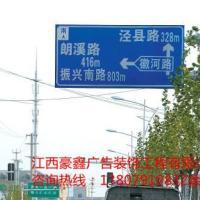 供应南昌交通指示牌制品