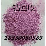 供应钴酸锂回收 氧化钴回收 钴粉回收图片