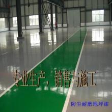 供应东莞地坪漆,环氧防尘耐磨地坪漆包工包料工程