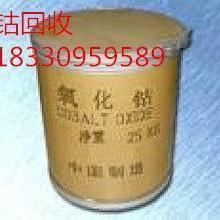 供应重庆回收钴粉 重庆钴粉回收价格图片
