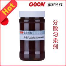 供应高温匀染剂Goon308 东莞嘉宏纺织助剂品质信赖