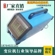 供应氩弧焊自动送丝机德邦快递包邮可以货到付款批发