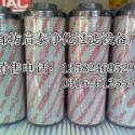 0850R020BN4HC贺德克滤芯图片