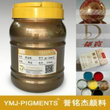 供应凹印油墨用青金粉胶印油墨用青铜粉批发