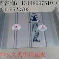 供应东莞50-470高立边铝镁锰板