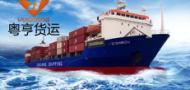 广州粤亨货运代理有限公司