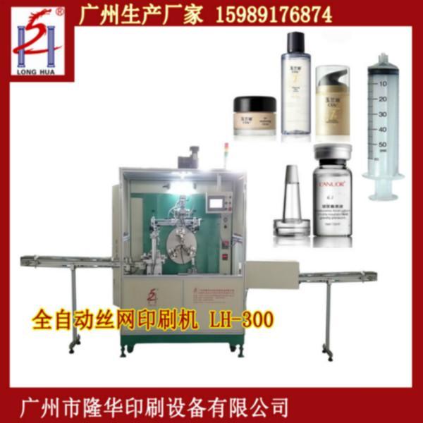 供应乳液瓶丝印机,广州异形瓶乳液瓶丝印机,乳液瓶丝印机印刷机厂家