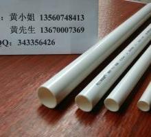 供应PVC管/PVC管厂家/PVC线管/生产PVC管