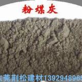 供应用于环保砖的潮湿粉煤灰
