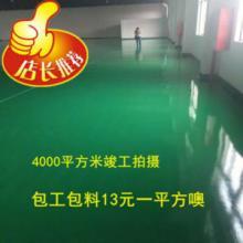 供应厂房地坪漆施工报价,东莞厂房地坪漆多少钱一平方米