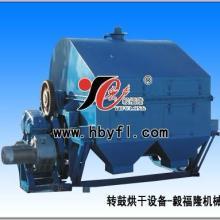 供应转鼓烘干机批发 转鼓烘干机  。烘干设备