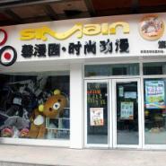 创业馨漫园动漫店来连锁加盟图片