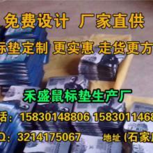 供应南京禾盛鼠标垫生厂
