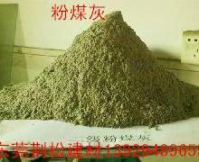 供应用于水泥厂用|环保砖用|建筑工地施工的粉煤灰20元大量供应批发