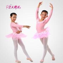 供应艺人舞美长袖儿童舞蹈服芭蕾练功服批发