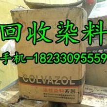 供应回收染料18233095559