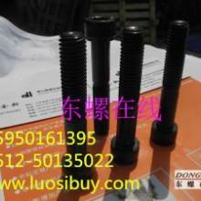 供应12.9级DIN912圆柱头内六角螺丝 厂家 批发 价格 技术参数 上东螺在线