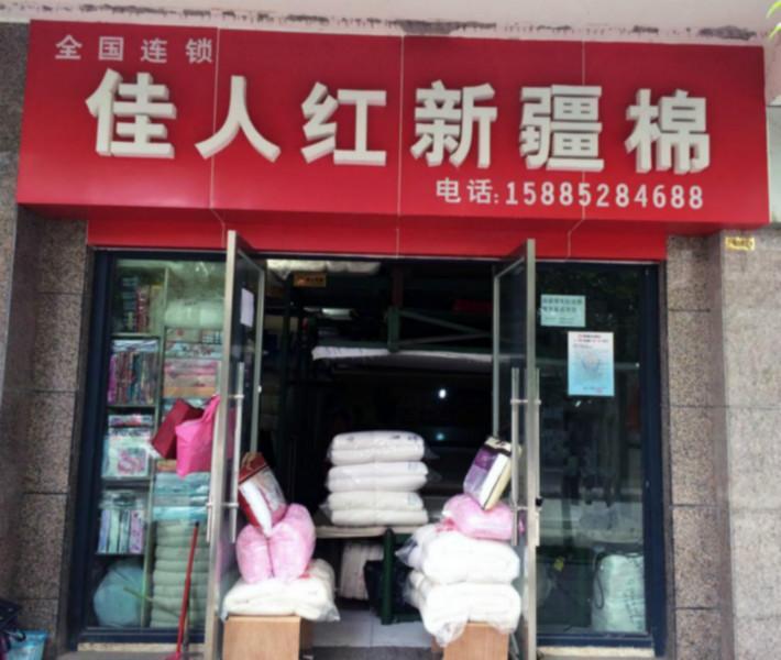 供应贵阳棉絮加工厂