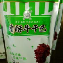 牛干巴青海加盟 云南特产 休闲食品 香酥80克