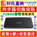 供应轩氏USB8口键盘同步器/游戏同步器