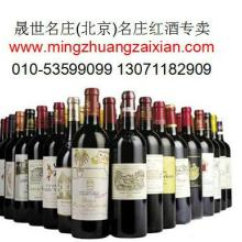 供应龙船庄园干红葡萄酒2008批发