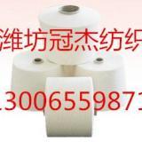 供应玉竹精梳棉混纺纱B/JC50/5021支