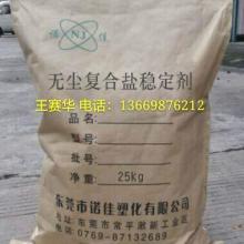 供应PVC鞋材稳定剂
