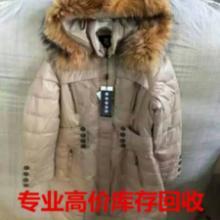 广东广州外套清货回收/收购/处理公司价格