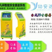 供应幼儿园接送刷卡机安全管理系统校门口家长打卡机幼儿园学生接送机批发
