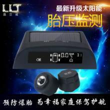 供应轮胎压力检测系统太阳能胎压监测器永不断电晶立威LW-03A批发