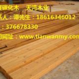 供应河南深度碳化木地板 河南深度碳化木板材批发 河南深度碳化木最低价