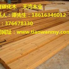 深度碳化木经销商 深度炭化木材生产厂家 深度炭化木规格定做加工厂图片