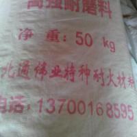 供应耐磨地坪工程材料辽宁锦州厂家价格13700168595