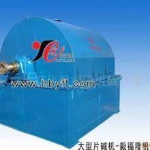 供应用于结片机的多功能直接冷却结片机、结片机