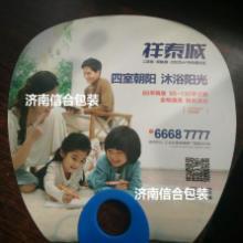 济南 济南广告扇子厂塑料扇子