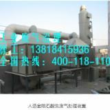 供應台湾噴漆廢氣凈化處理設備