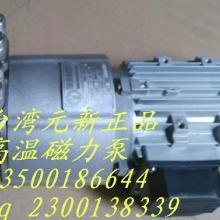 供应元欣YS-1100磁力泵180 ys-1100热水泵批发