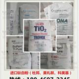 供应东莞供应澳洲科美基钛白粉CR-828