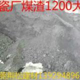 供应用于烧结砖内燃的陶瓷厂煤渣 煤渣价格