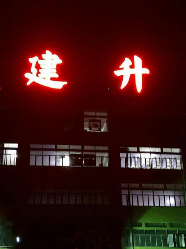 供应东莞常平镇楼顶发光字制作厂家,楼顶发光字设计、加工、工艺,报价