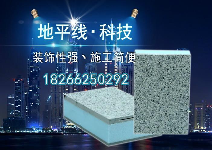 供应外墙石材保温装饰一体板外墙保温装饰板厂家直销