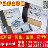 供应中山印刷厂专业印刷包装彩盒厂家